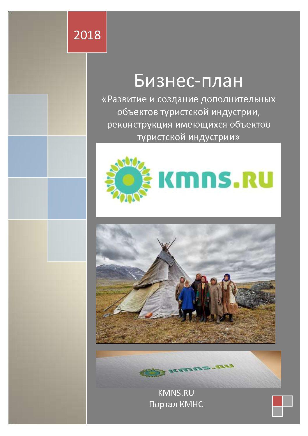 «Развитие и создание дополнительных объектов туристской индустрии, реконструкция имеющихся объектов туристской индустрии