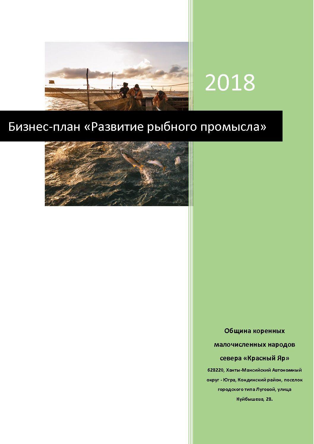 Бизнес-план «Развитие рыбного промысла» ОКМНС«Красный Яр»