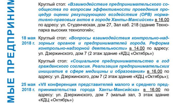 Администрация города Ханты-Мансийска приглашает Вас на мероприятия, проводимые  в рамках  Дней предпринимательства в Югре