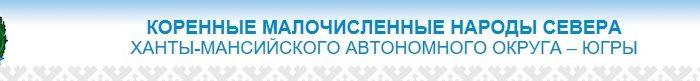 Информация об условиях и критериях предоставления мер государственной поддержки коренным малочисленным народам Севера Ханты-Мансийского автономного округа – Югры