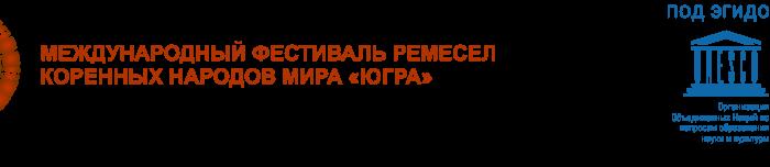 Х МЕЖДУНАРОДНЫЙ ФЕСТИВАЛЬ РЕМЕСЕЛ КОРЕННЫХ НАРОДОВ МИРА «ЮГРА – 2018»