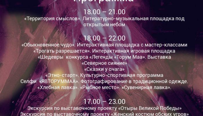 г. Ханты-Мансийск на территории Этнографического музея под открытым небом «Торум Маа» состоится мероприятие «Ночь у очага»