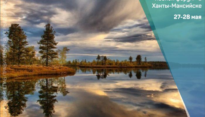 В Югре обсудят лучшие практики лесопользования на «Национальном лесном форуме»
