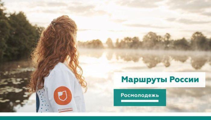 Росмолодежь объявляет набор участников в этнотуристические экспедиции по России