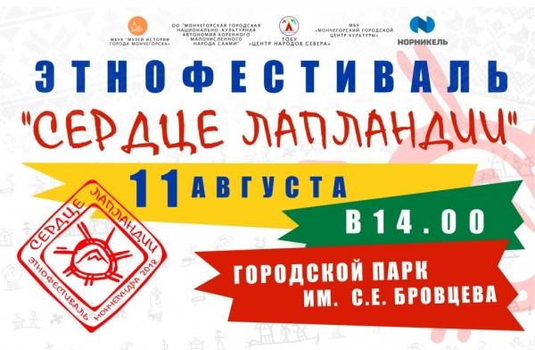 ЦС КМНС – В Мончегорске состоится этнофестиваль «Сердце Лапландии»