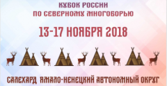 Кубок России по Северному многоборью стартует 13 ноября в Салехарде