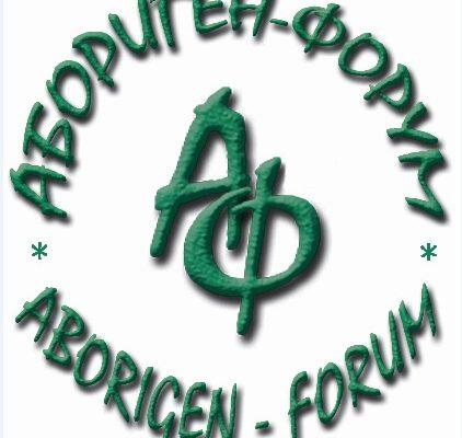 ЦС КМНС – В Москве завершилась  ежегодная встреча членов Абориген-Форума