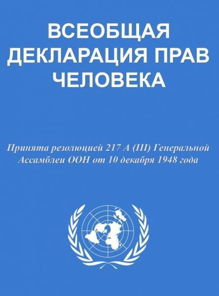 ЦС КМНС – 70 лет назад была принята Всеобщая декларация прав человека