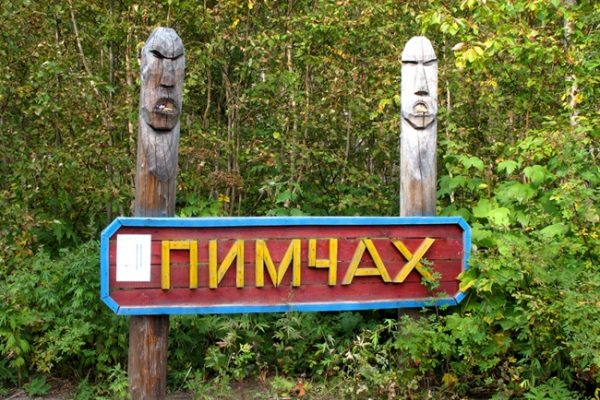 ЦС КМНС – Власти Камчатки комментируют скандал с изъятием земли у ительменской деревни «Пимчах»