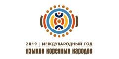 Делегация RAIPON под руководством Г.П.Ледкова начала работу на международном форуме, посвященном Году языков коренных народов
