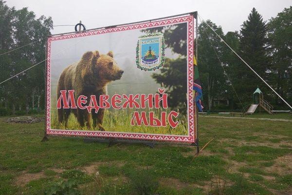 ЦС КМНС – В Каргаске собрались селькупы Томской области