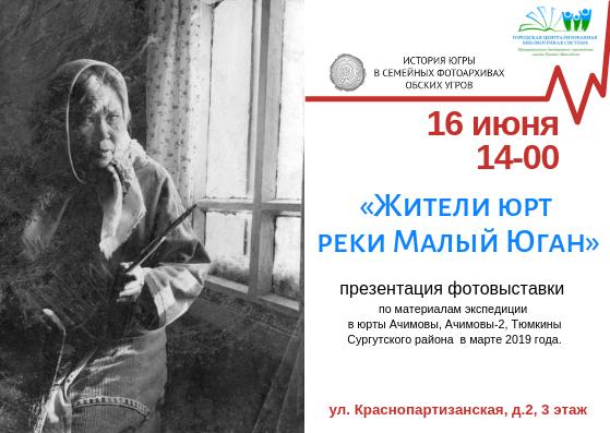 В Ханты-Мансийске состоится презентация фотовыставки «Фотографии из семейных альбомов жителей юрт р. Малый Юган»
