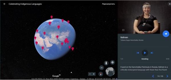 ЦС КМНС – Гугл запустил проект по картированию языков коренных народов