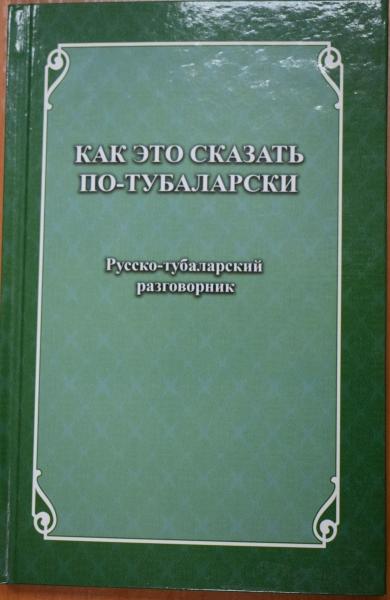 ЦС КМНС – Русско-тубаларский разговорник издали в Горно-Алтайске