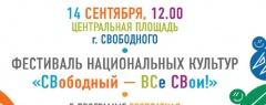 Амурская область встречает гостей фестиваля национальных культур