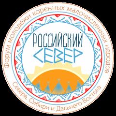 """Успей стать частью """"Российского Севера""""! Осталось три дня до окончания приема заявок на участие в форуме"""