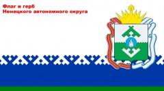 Празднование 90-летия НАО пройдёт с 13 по 15 сентября