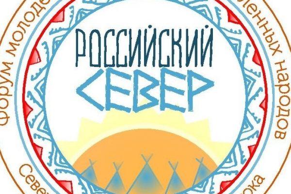 До 15 сентября продлена регистрация на Форум молодежи коренных малочисленных народов Севера, Сибири и Дальнего Востока Российской Федерации «Российский Север»