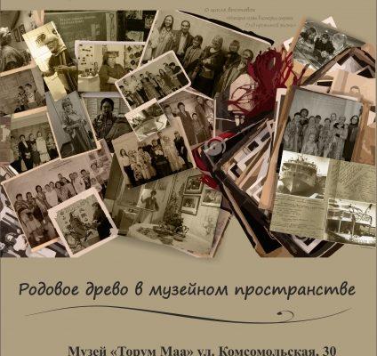Ко Дню образования Югры в Музее «Торум Маа» 6 декабря состоялось открытие выставки «Родовое древо в музейном пространстве»