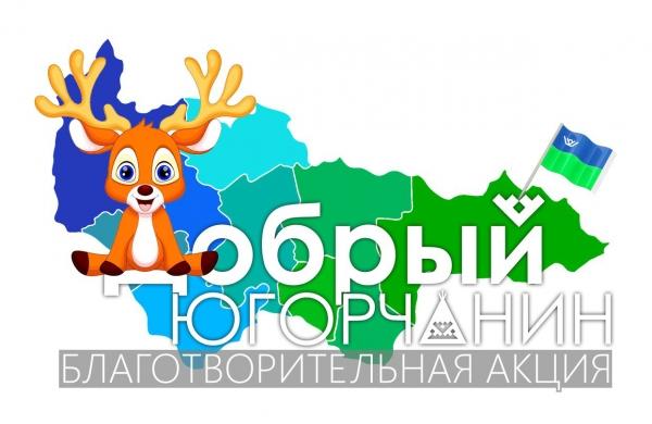 Итоги IV Окружной ежегодной благотворительной акции «Добрый Югорчанин»
