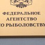 Научное сообщество приветствует создание Центра экономических исследований рыбного хозяйства ВНИРО