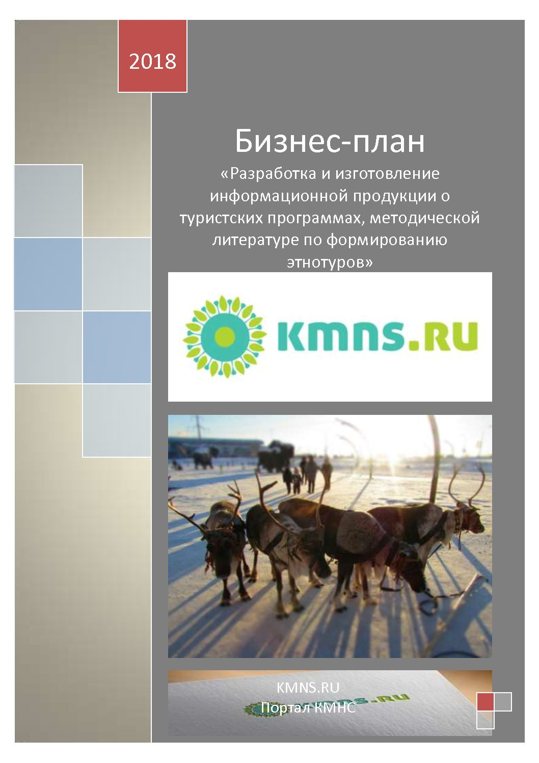Бизнес-план «Разработка и изготовление информационной продукции о туристских программах, методической литературе по формированию этнотуров»