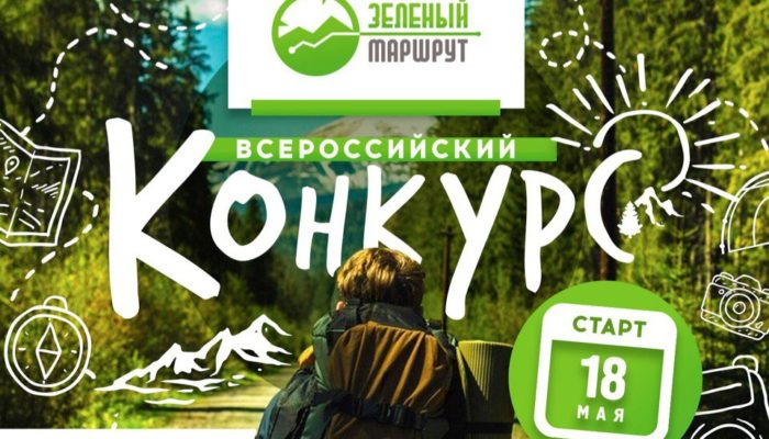 старт Всероссийского конкурса «Зеленый маршрут»