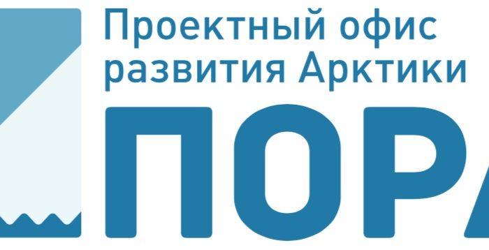 Объявлен всероссийский конкурс грантов «ПОРА развивать Арктику!»