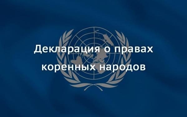 ЦС КМНС — 11 лет назад была принята Декларация ООН о правах коренных народов