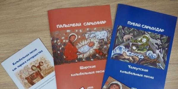 ЦС КМНС — Впервые опубликованы телеутские и шорские колыбельные