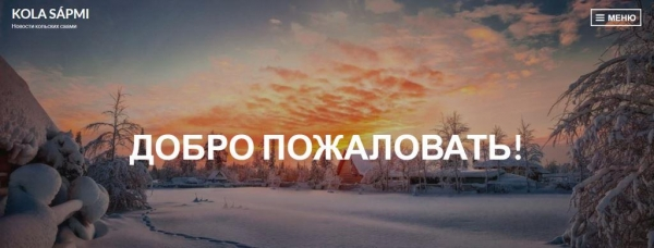 ЦС КМНС — Запущен новый сайт о кольских саами